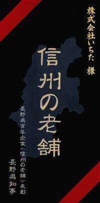 信州の老舗 長野県百年企業<信州の老舗>に表彰されました